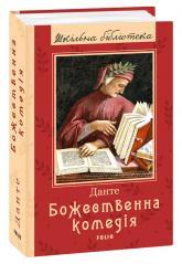 buy: Book Божественна комедія