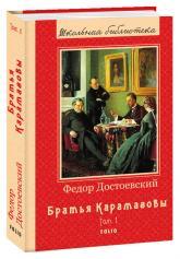buy: Book Федор Достоевский. Братья Карамазовы Книга 1(ШБ)