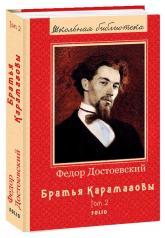 buy: Book Братья Карамазовы Книга 2(ШБ)