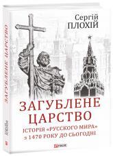 купить: Книга Загублене царство. Історія «Русского мира» з 1470 року до сьогодні