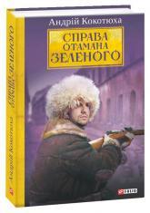 купить: Книга Справа Отамана Зеленого. Українські хроніки 1919 року