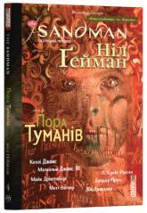 buy: Book The Sandman. Пісочний чоловік. Том 4. Пора туманів