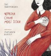 купити: Книга Червона сукня моєї тітки