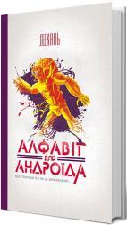 купити: Книга Алфавіт для андроїда