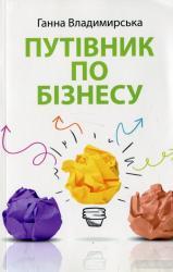купити: Книга Путівник по бізнесу. Посібник для школярів