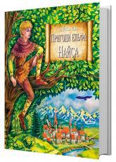 купити: Книга Пригоди ельфа Найса