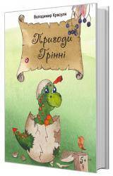 купити: Книга Пригоди Гріні