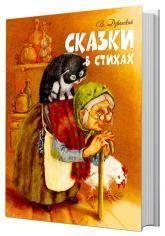 купить: Книга Сказки в стихах