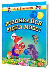 купить: Книга Розвивайся, рідна мово!