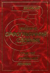 купити: Словник Великий орфографічний словник сучасної української лексики, 253 000 слів