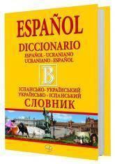 купити: Словник Великий іспансько-український/українсько-іспанськ