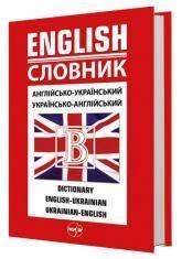 купить: Словарь Англійсько-український словник, 45 000 слів