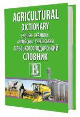 купити: Словник English-Ukrainian Agricultural Dictionary. Англійсько-український сільськогосподарський словник
