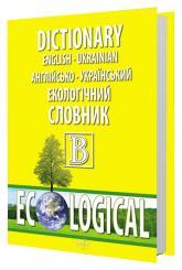 купити: Словник Англійсько-український екологічний словник