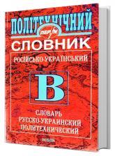 купить: Словарь Політехнічний російсько-український словник