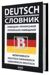 купити: Словник Німецько-український / українсько-німецький словник