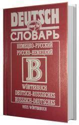 купить: Словарь Словник. Німецько-російський / Російсько-німецький