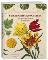 купить: Книга Выдающиеся растения, которые изменили нашу жизнь