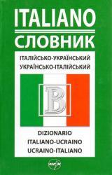 купить: Словарь Італійсько-український/українсько-італійський словник, 50 000 слів