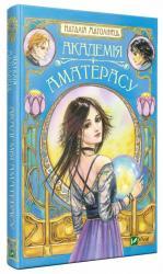 купити: Книга Академія Аматерасу