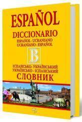 купити: Словник Іспансько-український/українсько-іспанський словник, 40 000 слів