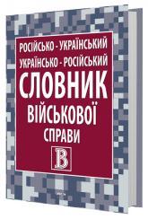 купити: Словник Російсько-український/українсько-російський словник військової справи
