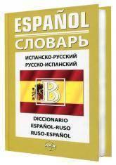 купить: Словарь Іспансько-російський/російсько-іспанський словник, 40 000 слів
