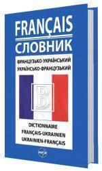 купить: Словарь Французько-український/українсько-французький словник