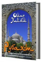 buy: Book РУБАЯТ