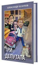 купить: Книга Три депутата