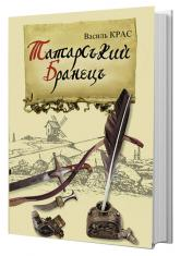 купить: Книга Татарський бранець