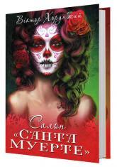 "buy: Book Салон ""Санта Муерте"""