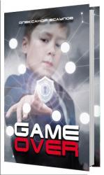 купити: Книга GAME OVER