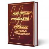 купити: Словник Українсько-російський словник наукової термінології, 100 000 слів