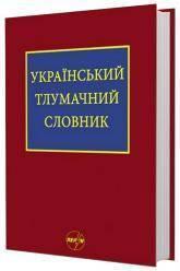 купить: Словарь Український тлумачний словник (тезаурус)