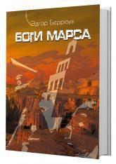 buy: Book Боги Марса. Марсіанська серія