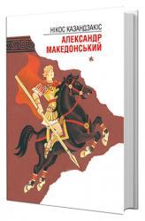 buy: Book Александр Македонський