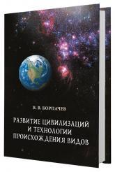 купить: Книга Развитие цивилизаций и технологии происхождения видов