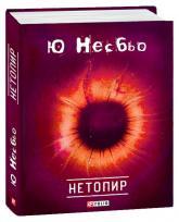 buy: Book Нетопир: скандинавський гостросюжетний роман