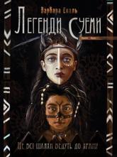 купить: Книга Легенди Суеми. Книга 1. Не всі шляхи ведуть до храму