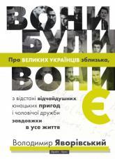купити: Книга Вони були, вони є. Про великих українців зблизька