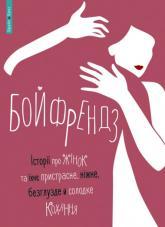 купить: Книга Бойфрендз. Історії про жінок та їхне пристрасне, ніжне, безглузде й солодке кохання