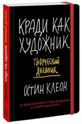 купити: Книга Кради как художник. Творческий дневник
