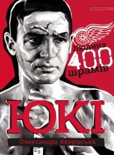 купити: Книга ЮКІ. Людина 400 шрамів