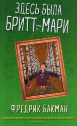 buy: Book Здесь была Бритт-Мари
