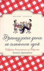 buy: Book Французские дети не плюются едой