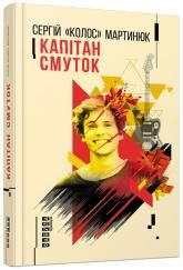 купити: Книга Капітан Смуток