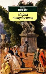 купити: Книга Мария Антуанетта