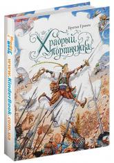 buy: Book Храбрый портняжка