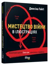 купить: Книга PRObusiness : Мистецтво війни в ілюстраціях